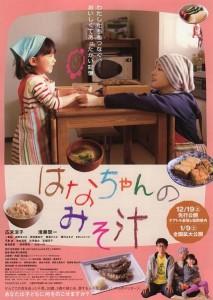 はなちゃんみそ汁チラシ(表)